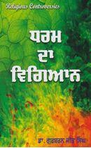 Picture of Dharam Da Vigian