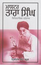 Picture of Master Tara Singh : Itihasik Paripekh