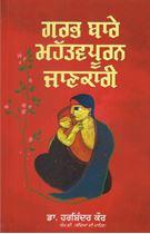 Picture of Garbh Bare Mahatavpuran Jankari